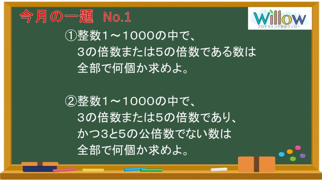 【問題】倍数の個数は何個?
