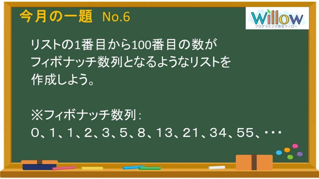 【問題】フィボナッチ数列を作ろう